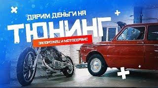 Дарим 100-000 рублей на тюнинг вашей тачки в Про-Сервис. Запорожец. Мотосервис.