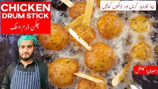Chicken Drumstick - Easy Drumstick Recipe - Ramzan Special - Kun Foods