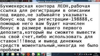 Букмекерская контора ЛЕОН, БОНУС КОД-198888(, 2016-10-24T15:08:05.000Z)