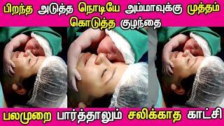 பிறந்த அடுத்த நொடியே இந்த குழந்தை செய்ததை பாருங்க பலமுறை பார்த்தாலும் சலிக்காத காட்சி Tamil News