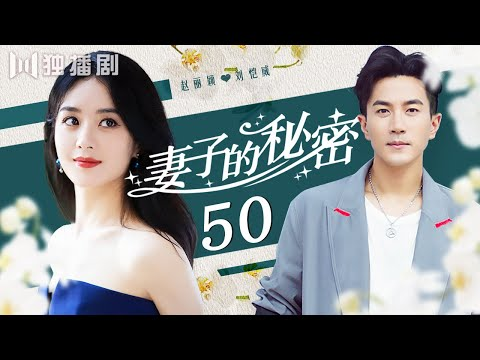 妻子的秘密 50丨The Wife's Secret 50(English Subtitle)