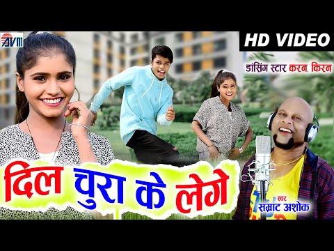 Karan Kiran Chouhan | Dance | Samrat Ashok | CG Song | Dil Churake Lege | Chhattisgarhi Gana | AVM