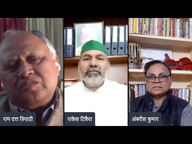 किसान आंदोलन : भारतीय किसान यूनियन के नेता राकेश टिकैत से बातचीत
