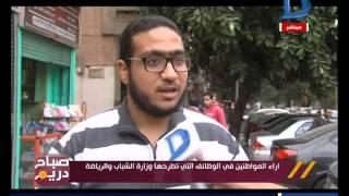 صباح دريم | رأي المواطنين في الوظائف التي تطرحها وزارة الشباب والرياضة ..