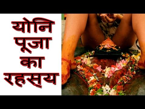 योनी पूजा का रहस्य | Yaha Hoti Hai Yoni Ki Puja | Secrets Of Kamakhya Devi Temple| Adbhut Rahasya