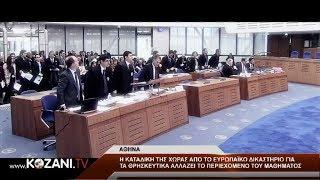 Καταδίκη της Ελλάδας από το Ευρωπαϊκό Δικαστήριο για τα Θρησκευτικά
