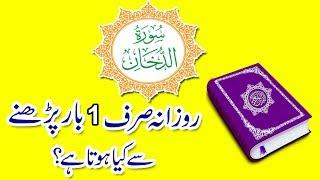 Surah dukhan ki fazilat in urdu - Knowledge Power Wazifa