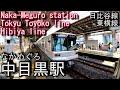 日比谷線・東横線 中目黒駅を歩いてみた Naka-Meguro station Hibiya line and Toky…