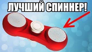 Спиннер с Блютус Колонкой с Алиэкспресс Самый крутой спиннер