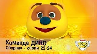 Команда ДИНО - Сборник приключений - Серии 22-24. Развивающий мультфильм для детей