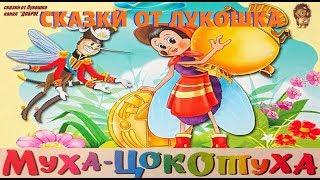 МУХА ЦОКОТУХА Сказка Стих Корней Чуковский Аудиосказка Аудиосказки для детей