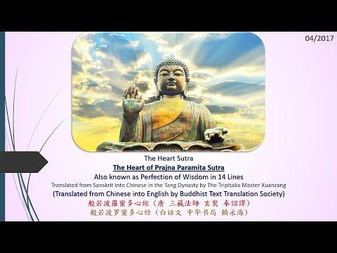Heart Sutra [English Zen/Chan Buddhism Sutras Audiobook Part 1 of 7] (1080P)