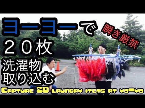 ボヨンボヨン『ヨーヨーで洗濯物20枚取り込む』Capture 20 laundry items at yo-yo