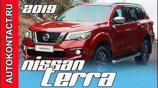 видео Nissan Terra 2018-2019 - фото, цена и комплектации, характеристики внедорожника Ниссан Терра