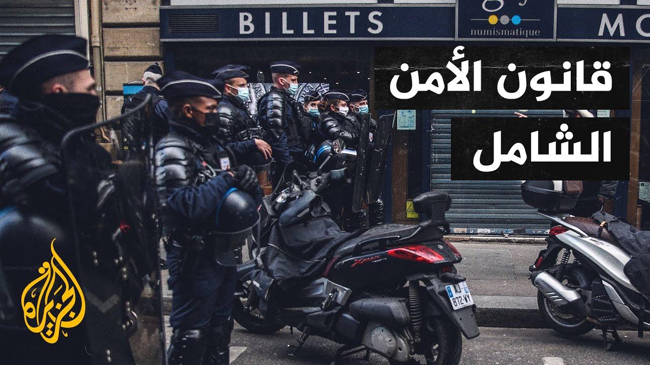 البرلمان الفرنسي يقر قانون الأمن الشامل المثير للجدل  - نشر قبل 5 ساعة