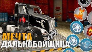 Мечта дальнобойщика - World of Truck: Build Your Own Cargo Empire