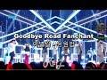 Ikon 아이콘 - 'goodbye Road Fanchant  이별길 - 응원법 ' With Lyrics  Color Coded