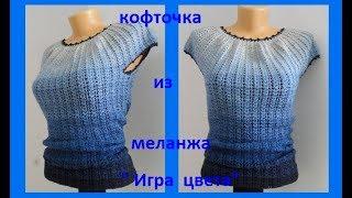 """Кофточка из меланжа """"Игра цвета"""" ,вязание крючком,crochet blouse( В № 137)"""