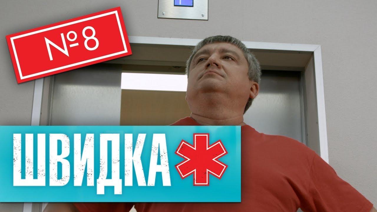 ШВИДКА 2 | 8 серія | НЛО TV