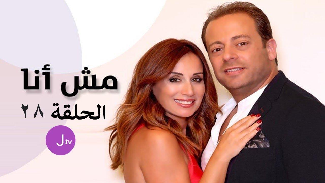 مش أنا الحلقة 28 - YouTube
