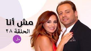 مش أنا الحلقة 28
