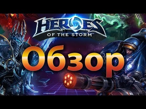 видео: Обзор heroes of the storm
