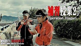 第31話 「補習授業2」 Operation Hiagari [絶好釣-TV SEASON-Ⅱ]