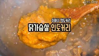 닭가슴살 인도커리 카레…