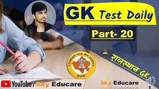 GK Test - 20: Rajasthan GK Test in Hindi, RPSC GK Test, Rajasthan GK daily test series