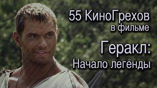 55 КиноГрехов в фильме Геракл: Начало легенды | KinoDro