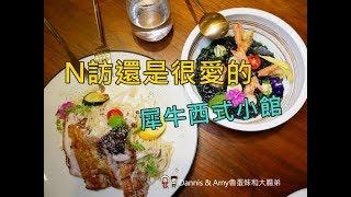 20190129《新竹美食餐廳推薦》︱N訪還是很喜歡的犀牛西式小館