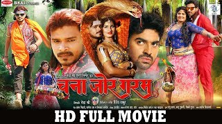 Chana Jor Garam | Superhit Full Bhojpuri Movie | Pramod Premi, Neha Shree, Aditya Ojha, Poonam Dubey