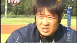 080430棒球週報 許竹見