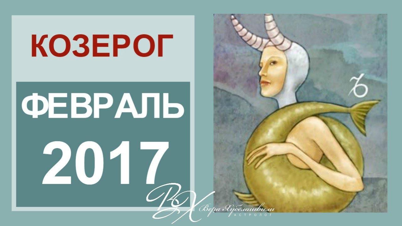 гороскоп 2017 овен февраль