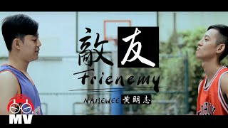 敵友 Frienemy - 黃明志 Namewee Mp3