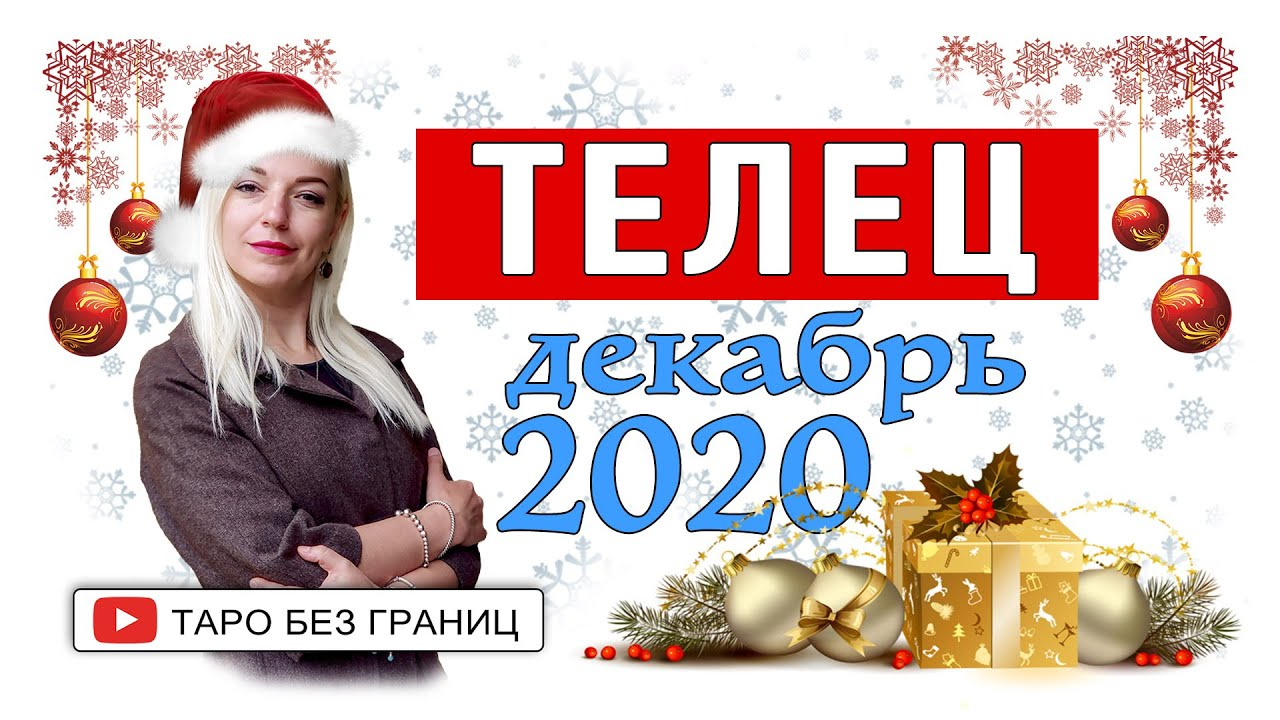 ТЕЛЕЦ – ДЕКАБРЬ 2020   Расклад Таро   Таро онлайн   Гадание Онлайн