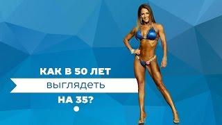 Можно ли в 50 лет выглядеть на 35?
