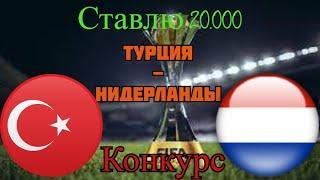 Турция Нидерланды Чемпионат Мира 24 03 2021