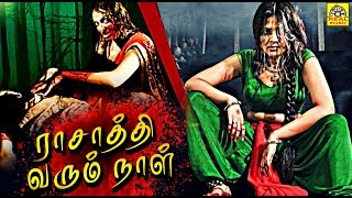 Rasathi Varum Naal | Tamil Horror Movie,Thiriller,Suspence Movie, HD: Ithu Peai Varum Naal