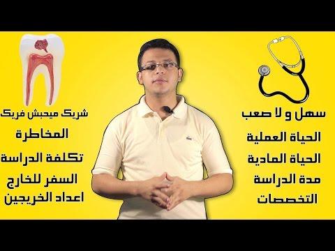 مقارنة بين عيوب كلية الطب البشري و عيوب طب الاسنان ( في مصر )