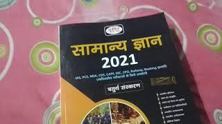 दृष्टि सामान्य ज्ञान नया संस्करण 2021 पुस्तक समीक्षा | जीके | सामान्य ज्ञान | पीसीएस | एसएससी | रेलवे screenshot 2