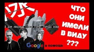 """ФИТ Би-2 и Oxxxymiron ПОЛНЫЙ РАЗБОР """"Пора возвращаться домой"""""""