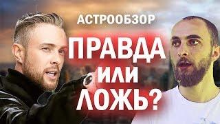 Холостяк 6 астрообзор правда или ложь?