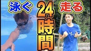 24時間泳ぎ続ける人と走り続ける人どっちが辛いか!?