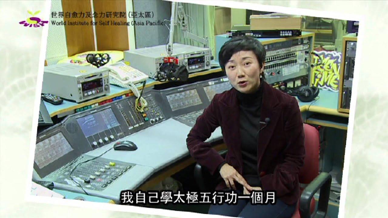 (自愈力及念力 太極五行功) 氣功治療「太極五行功」-劉羽葳 - YouTube