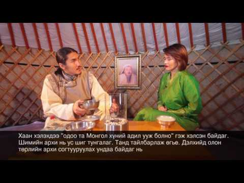 Talk With Me Amai (Монгол бадарчин)