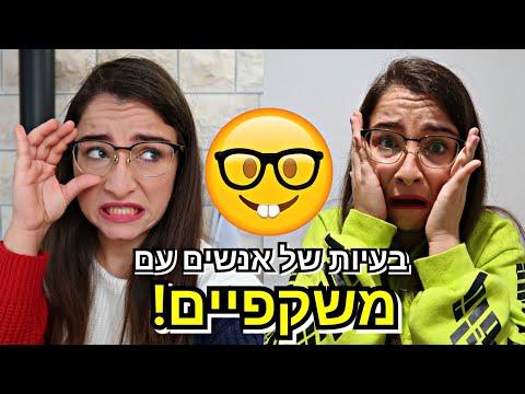בעיות של אנשים עם משקפיים