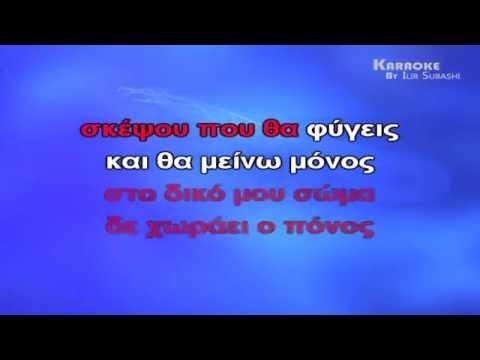 ΣΤΑΜΑΤΗΣ ΓΟΝΙΔΗΣ - ΜΟΝΟ ΜΙΑ ΣΤΙΓΜΗ (KARAOKE HQ)