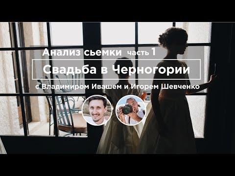 Свадьба в Черногории! Анализ сьемки! с Владимиром Ивашем и Игорем Шевченко