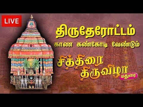 சித்திரை திருவிழா திருத்தேரோட்டம் 2019 | Chithirai Thiruvizha | Madurai